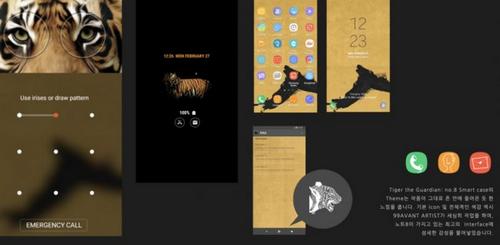 Galaxy Note8 bản đặc biệt đi kèm chủ đề và ốp lưng hổ vằn.