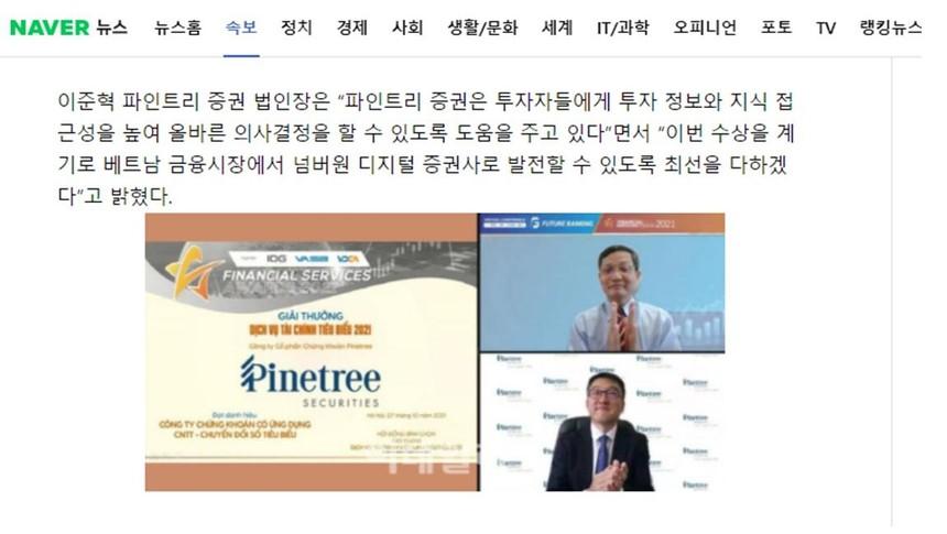 Hình ảnh trích từ trang báo eDaily (Naver.com).