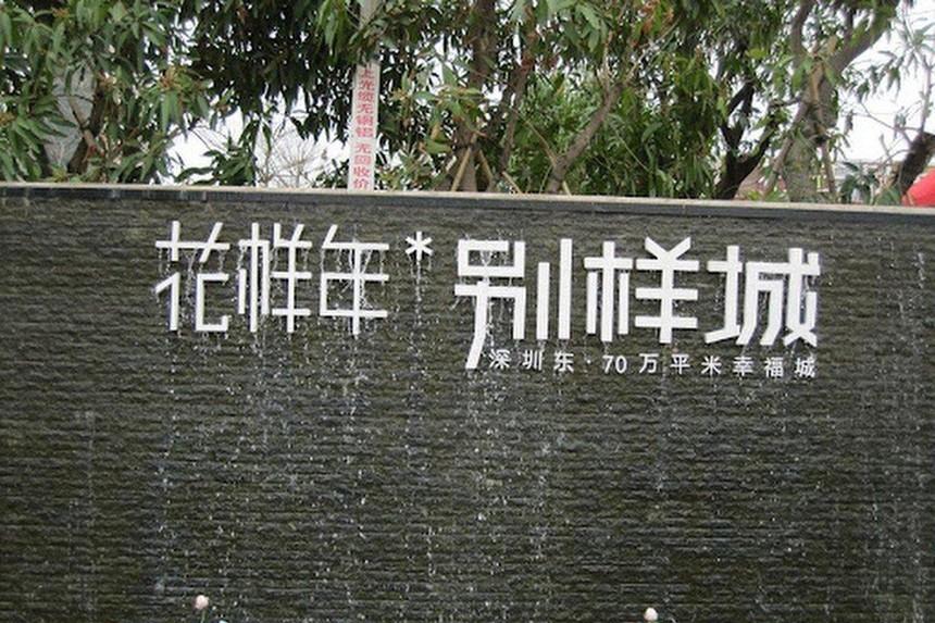 Thêm một doanh nghiệp bất động sản Trung Quốc không hoàn trả được nợ gốc trái phiếu đến hạn